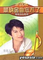 華納金曲忘不了經典DVD系列 - 葉倩文 Karaoke (DVD)
