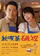 Cafe Isobe (DVD) (Japan Version)