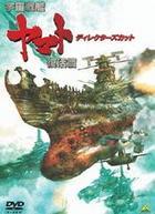 Space Battleship Yamato: Resurrection (DVD) (Director's Cut) (Japan Version)