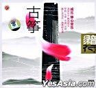 Gu Zheng DSD (China Version)