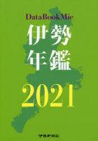 2021 ise nenkan