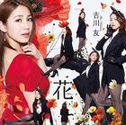 Hana [Type A](SINGLE+DVD) (First Press Limited Edition)(Japna Version)