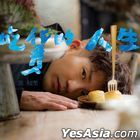 Chi Huo De Ren Sheng
