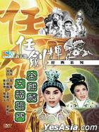 Jin Qi Lin Wu Fu Lin Men (DVD) (Hong Kong Version)