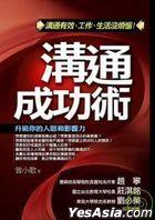 Gou Tong Cheng Gong Shu : Sheng Ji Ni De Ren Mo He Ying Xiang Li