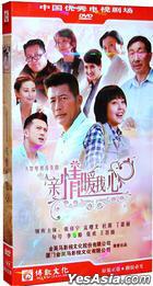 Qin Qing Nuan Wo Xin (H-DVD) (Ep. 1-35) (End) (China Version)