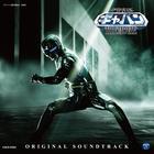 Uchuu Keiji Gyaban The Movie Original Soundtrack (Japan Version)