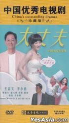 Da Zhang Fu (DVD) (End) (China Version)
