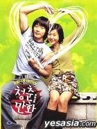 Almost Love (DVD) (Limited Edition) (Korea Version)