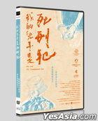 我的兒子是死刑犯 (2019) (DVD) (台灣版)