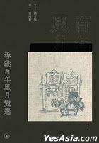 Xiang Gang Bai Nian Feng Yue Bian Qian