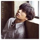Kimi ni Tsutaetai Koto (SINGLE+DVD) (First Press Limited Edition) (Japan Version)