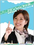 ATTENTION PLEASE SPECIAL -AUSTRALIA SYDNEY HEN- (Japan Version)