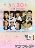Huang Jin30 Nian (2CD) (Malaysia Version)