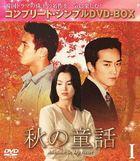 秋の童話 BOX1 <コンプリート・シンプルDVD−BOX>