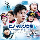 Movie Hi no Maru Soul -Butai Ura no Eiyuutachi Original Soundtrack (Japan Version)