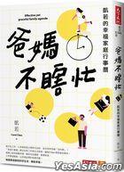 Ba Ma Bu Xia Mang : Kai Ruo De Xing Fu Jia Ting Xing Shi Li