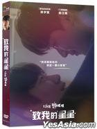 To My Star (2021) (DVD) (Taiwan Version)