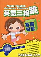 英語三級跳:基礎句型