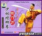 Shao Lin Tang Lang Quan Lan Men Dao (VCD) (China Version)