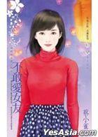 Zhen Ai Xiao Shuo 3385 -  Wo Men De Ai Qing Bu Tong Bu Zhi Er : Bu Gan Ai Nu You