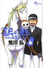 Gin no Saji -Silver Spoon 6