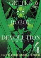 Getter Robot DEVOLUTION (Vol.4)