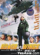 飛向天空,救援之翼 (DVD) (馬來西亞版)