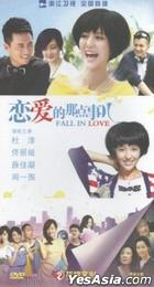 Fall In Love (DVD) (End) (China Version)