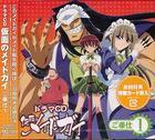 Drama CD Kamen no Maid Guy Vol.1 (Japan Version)