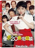 Miss Granny (2014) (DVD) (Hong Kong Version)