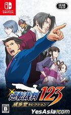 逆转裁判 123 成步堂 Selection (普通版) (日本版)