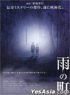 The Vanished (DVD) (Taiwan Version)