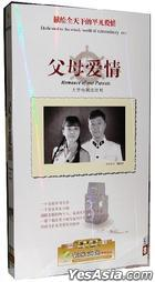 Romance Of Our Parents (H-DVD) (End) (China Version)