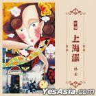 Shang Hai Yao (China Version)