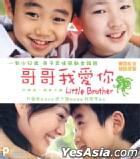 Little Brother (Hong Kong Version)