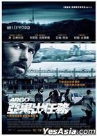亞果出任務 (2012) (Blu-ray) (台灣版)