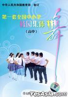 Di Yi Tao Quan Guo Zhong Xiao Xue Xiao Yuan Ji Ti Wu  Gao Zhong (DVD) (China Version)