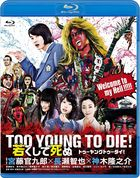 Too Young to Die! (Blu-ray) (Normal Edition) (Japan Version)