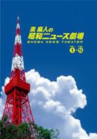 Showa News Gekijo DVD Box (Japan Version)