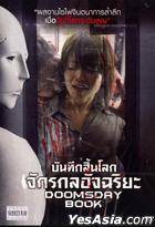 Doomsday Book (2012) (DVD) (Thailand Version)