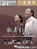 Huan Xi You Yuan (DVD) (End) (Taiwan Version)