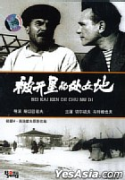 Bei Kai Ken De Chu Nu Di (DVD) (China Version)