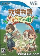 牧場物語 濟世之樹 (日本版)