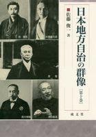 nihon chihou jichi no gunzou 10 10 seibundou senshiyo 63