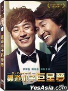 My Paparotti (2013) (DVD) (Taiwan Version)