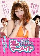 Series Eroii Hanashi Nagisa no Mermaid (DVD) (Japan Version)