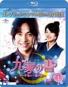 Gu Family Book (Blu-ray) (Box 1) (Japan Version)
