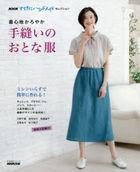 kigokochi karoyaka tenui no otonafuku seikatsu jitsuyou shiri zu enueichike  suteki ni handomeido serekushiyon NHK suteki ni handomeido serekushiyon