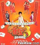 Kung Fu Mahjong 3 - The Final Duel (Hong Kong Version)